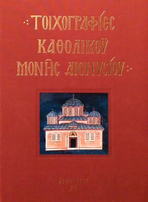 Album Sfanta Manastire Dionisiu. Fresca