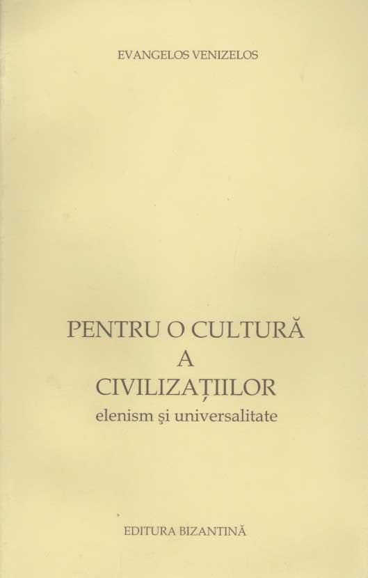 Pentru o cultura a civilizatiilor. Elenism si universalitate, Evangelos Venizelos