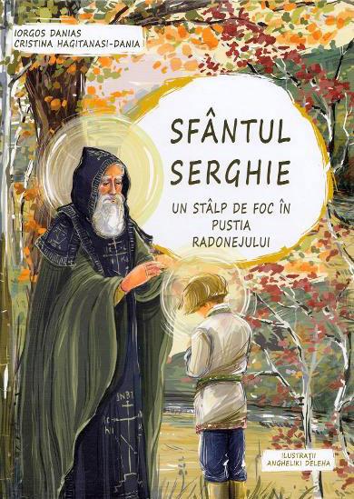 Iorgos DANIAS, Cristina HAGITANAS-DANIA - Sfantul Serghie, un stalp de foc in pustia Radonejului