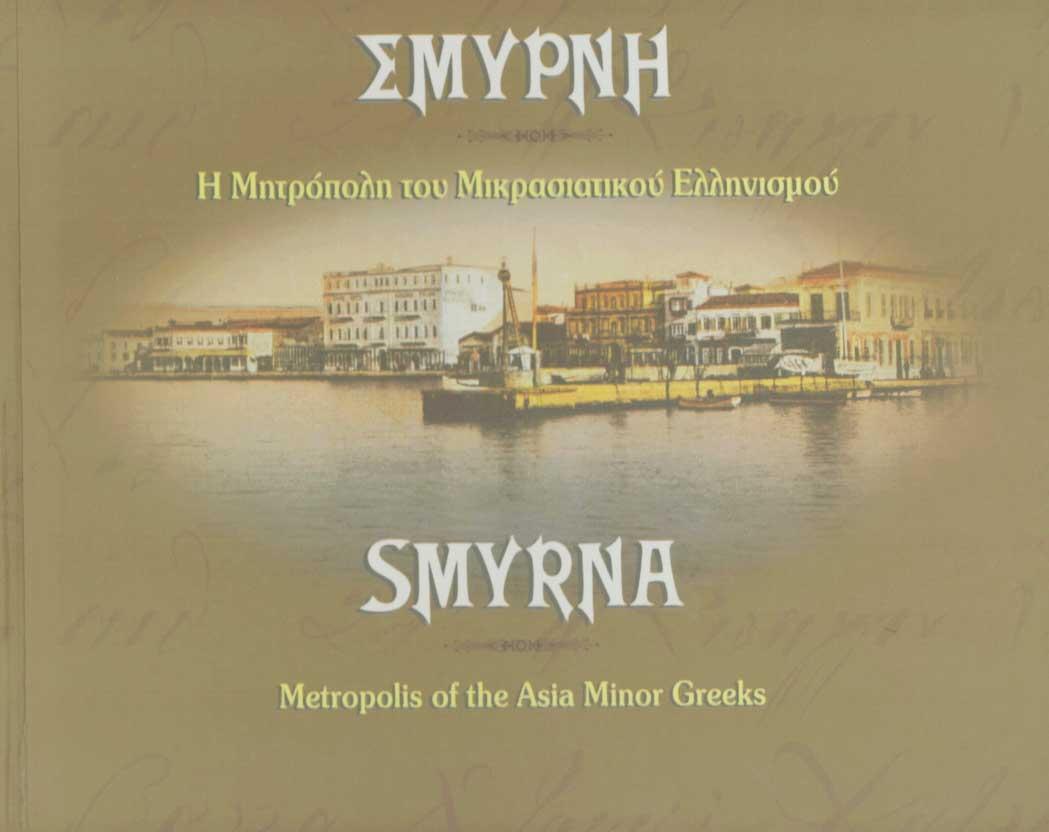 Smirni I Mitropoli ton Mikrasiatikou Ellinismou/ Smyrna Metropolis of the Asia Minor Greeks