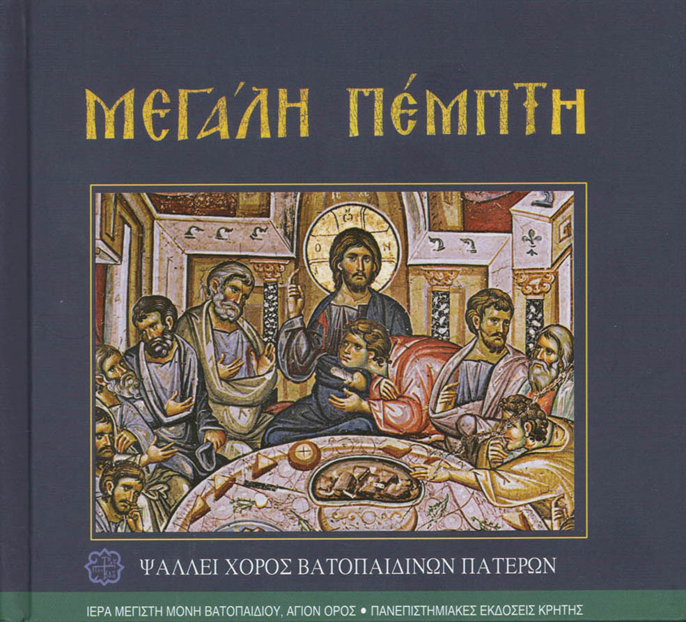 Slujba din Joia Mare (Holy Thursday), CD + carte. Corul Manastirii Vatopedi, Sf. Munte Athos